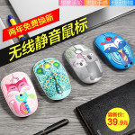 Fude V8 Colorful Version Mute 2.4G Wireless Mouse Girl Cute Water Transfer Pattern Cartoon Personality
