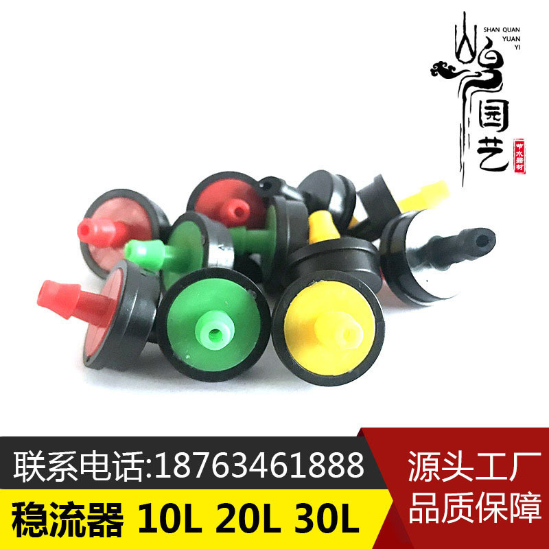 10 20 30L Small Pipe Outflow Drip Irrigation Orchard Seedling Irrigation Large Flow Stabilizer Dripper