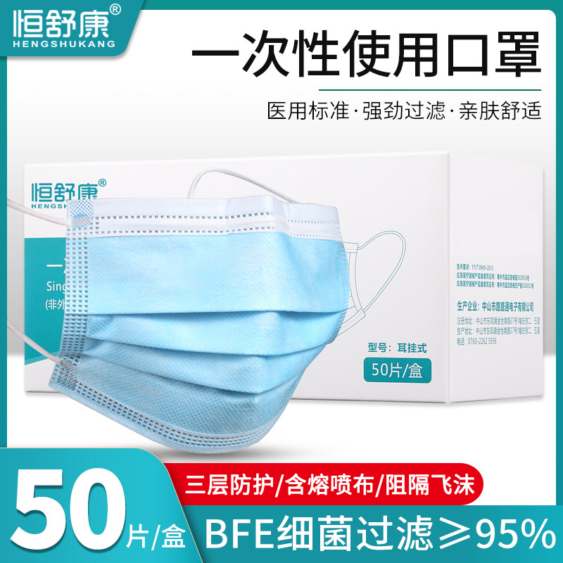Disposable Three-layer Protective Mask With Meltblown Cloth Plane Independent Packaging Dustproof And Breathable Mask